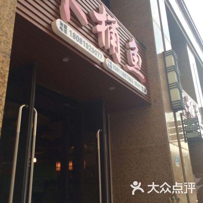 雅安张记木桶鱼(滨江俊园店)-图片-昆明美食-大众