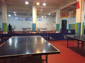 福清市博冠乒乓球俱乐部
