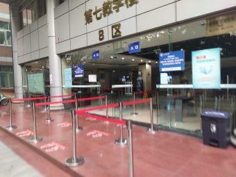 四川师范大学第七教学楼