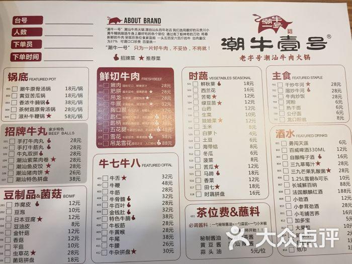 潮牛壹号潮汕牛肉火锅(虎泉店)菜单图片 - 第59张