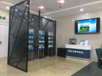 国家电网(福州鼓楼供电营业厅)