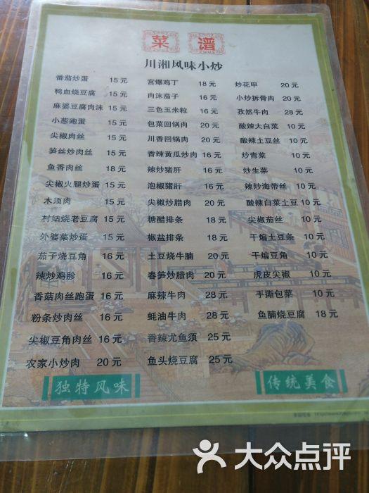 川湘汇菜馆-菜单图片-洛阳美食-大众点评网