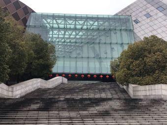 太仓市图博中心