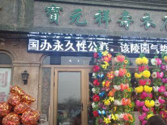 寶元祥壽衣店