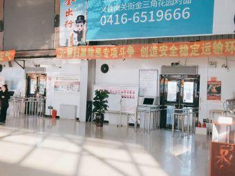 义县客运站