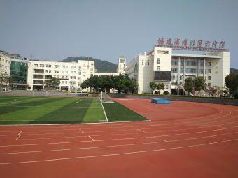 福建省厦门第六中学