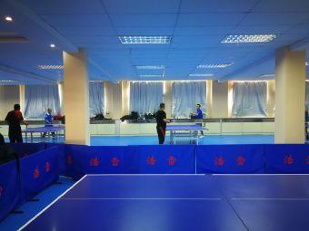 浩雪乒乓球俱乐部