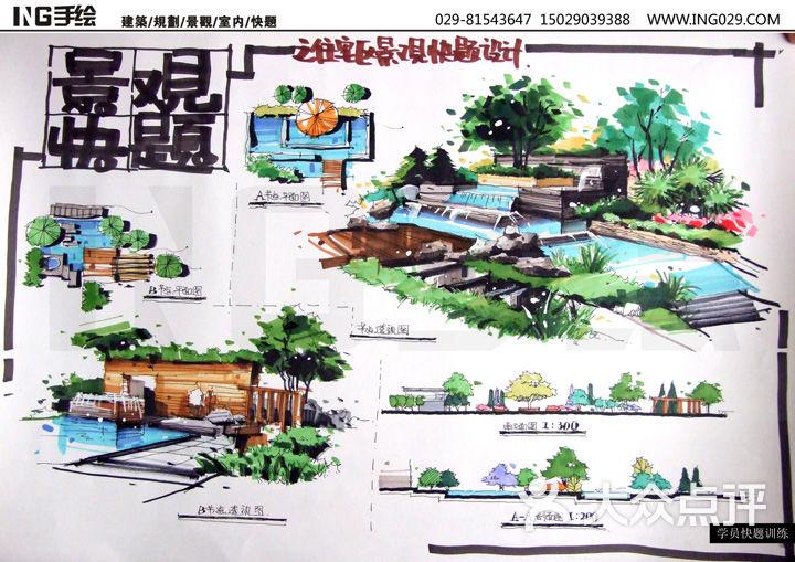 ing手绘工作室景观快题1图片-北京其他美术培训-大众