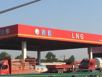 高源LNG加气站