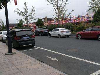 西溪旅游文化景区停车场