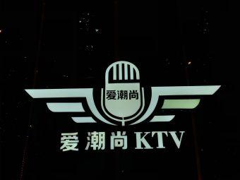 爱潮尚KTV(香洲奥园店)