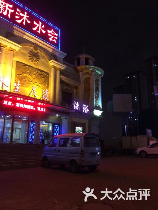 雍宝湾水会(哈尔滨路83号店)-图片-青岛休闲娱乐-大众