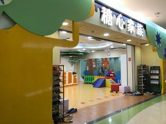 糖心家族儿童发展中心(彩悦城店)