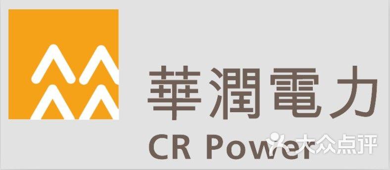华润电力-logo图片-黄骅市生活服务-大众点评网