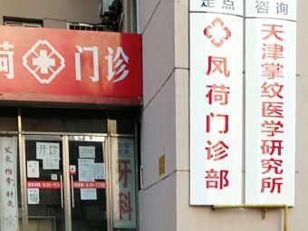 天津掌紋醫學研究所