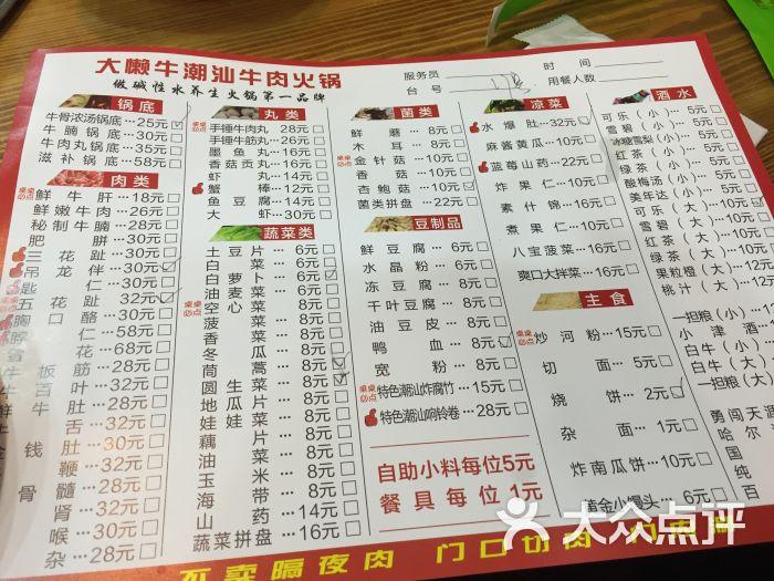 大懒牛潮汕牛肉火锅菜单图片 - 第3张