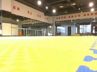 文武跆拳道