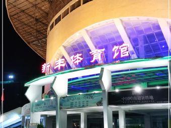 新丰体育馆