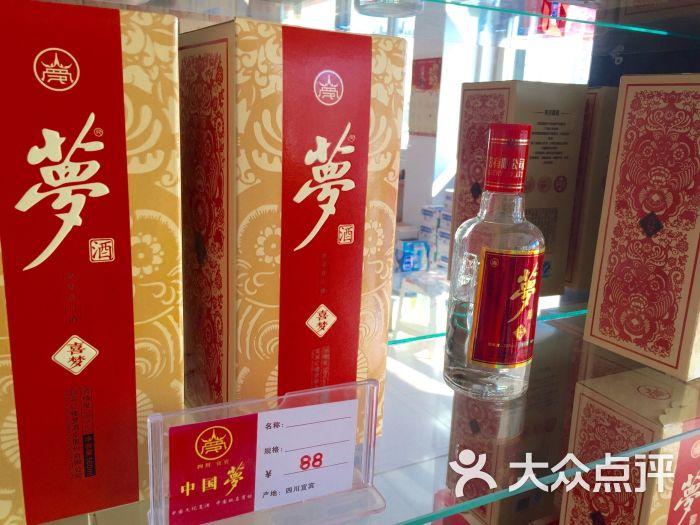 中国梦酒图片 - 第15张