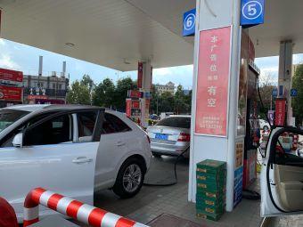 强林石化加油站(南市区加油站)