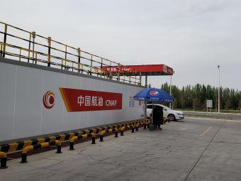 民航加油站