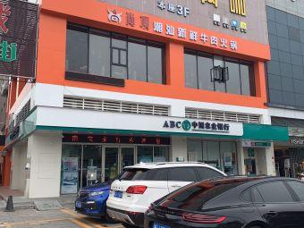 中国农业银行(南海南宝支行)