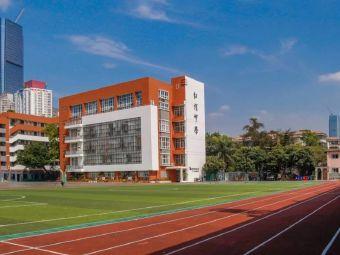 深圳市红桂中学