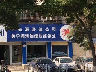赛驰润滑油公司(美孚润滑油授权经销处)