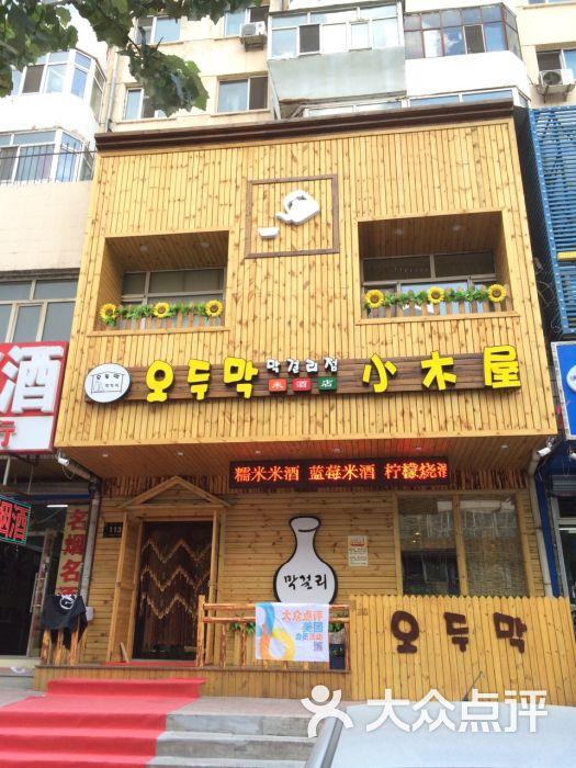 小木屋米酒店(民安街店)-图片-哈尔滨美食-大众点评