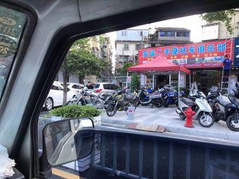 安盛二手摩托车俱乐部