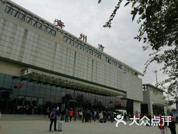 青州市火车站图片 第20张