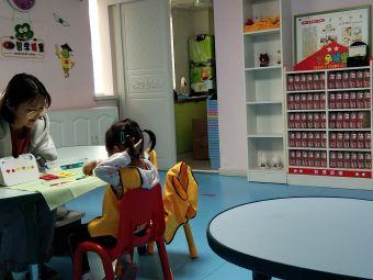 七田阳光国际全脑教育