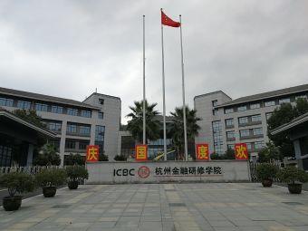 中国工商银行杭州金融研修学院