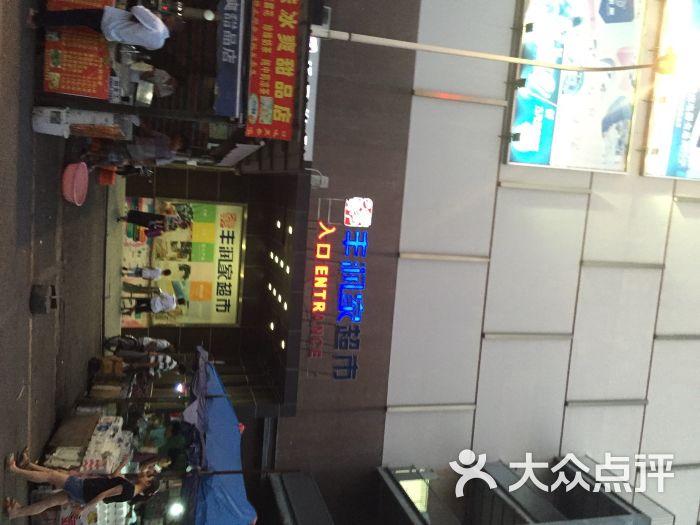 梦之岛丰润家超市-图片-南宁购物-大众点评网