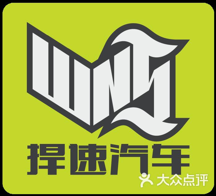 捍速汽车俱乐部-logo图片-上海爱车-大众点评网