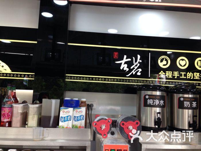 古茗-美食-漯河图片美食红网火锅图片