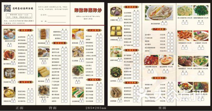清晖丞坊野生海鲜超市-图片-顺德区美食-大众点评网