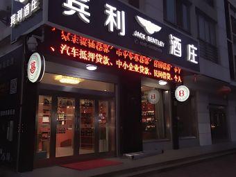 张家港市项氏(宾利葡萄酒)贸易有限公司