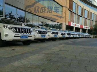 众成租车(北滨河路店)