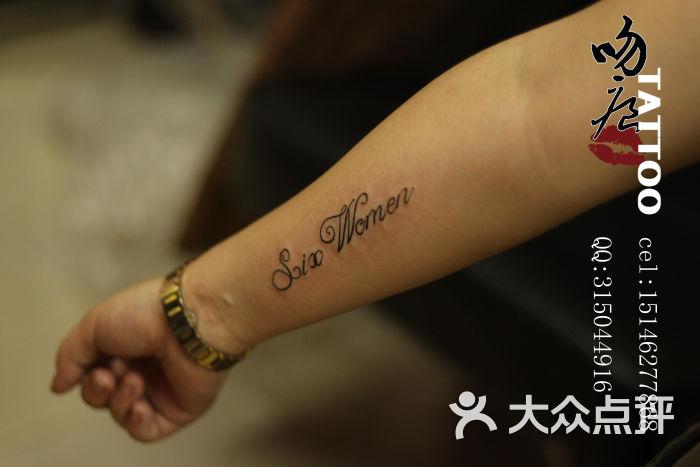 贵阳纹身 刺青 英文纹身 纹身图案大全