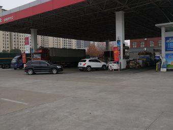 中国石化十里加油站