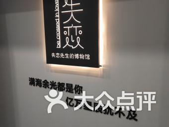 天津失恋星空博物馆(劝业场店)