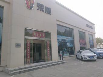 潍坊天朗上汽荣威4S店