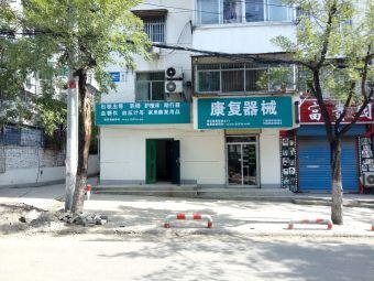 康复器械用品店
