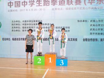 品冠跆拳道俱乐部
