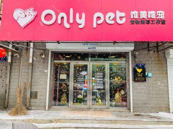Only Pet唯美唯宠宠物美容工作室