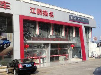 江阴市扬名汽车贸易有限公司