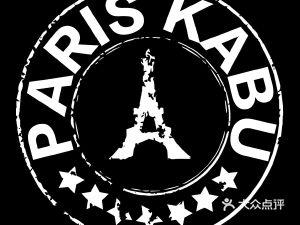 法国巴黎KABU摄影