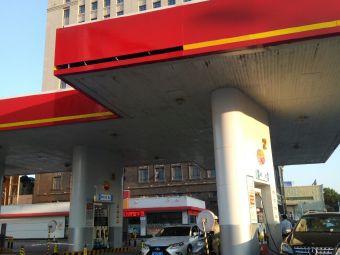 中国石油加油站