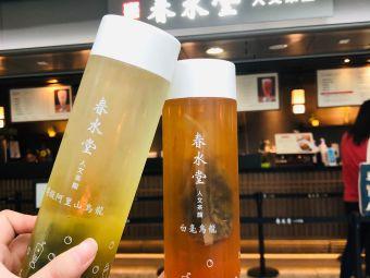 春水堂人文茶馆